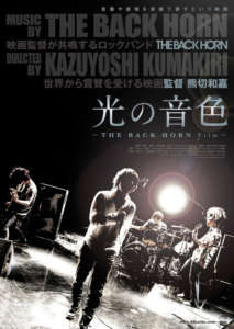光の音色-THE BACK HORN Film-の画像