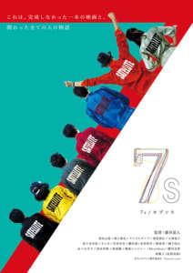 7s /セブンスの画像