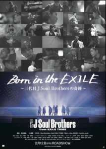 Born in the EXILE〜三代目J Soul Brothersの奇跡〜の画像