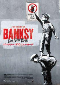 バンクシー・ダズ・ニューヨークの画像