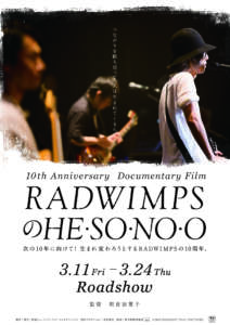 RADWIMPSのHESONOO Documentary Filmの画像