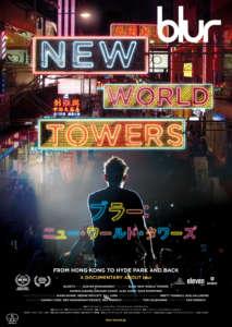 ブラー:ニュー・ワールド・タワーズの画像