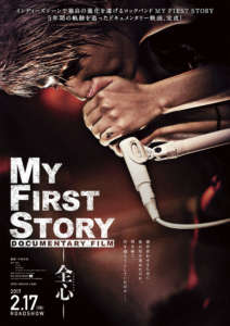 MY FIRST STORY DOCUMENTARY FILM ―全心―の画像