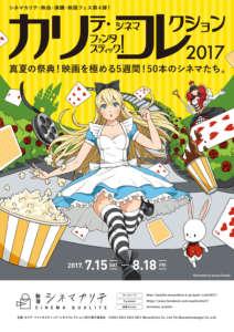 カリテ・ファンタスティック!シネマコレクション2017の画像