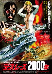 デス・レース2000年 日本公開40周年記念の画像