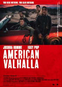 アメリカン・ヴァルハラの画像