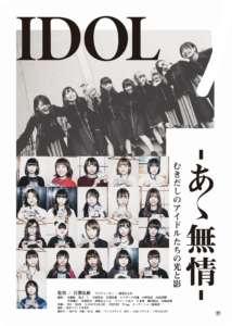 IDOL-あゝ無情-の画像